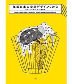 年鑑日本の空間デザイン_カバãEJ1105修正ol.ai